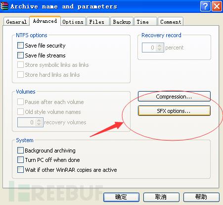 WinRAR 0day漏洞 (附利用过程)