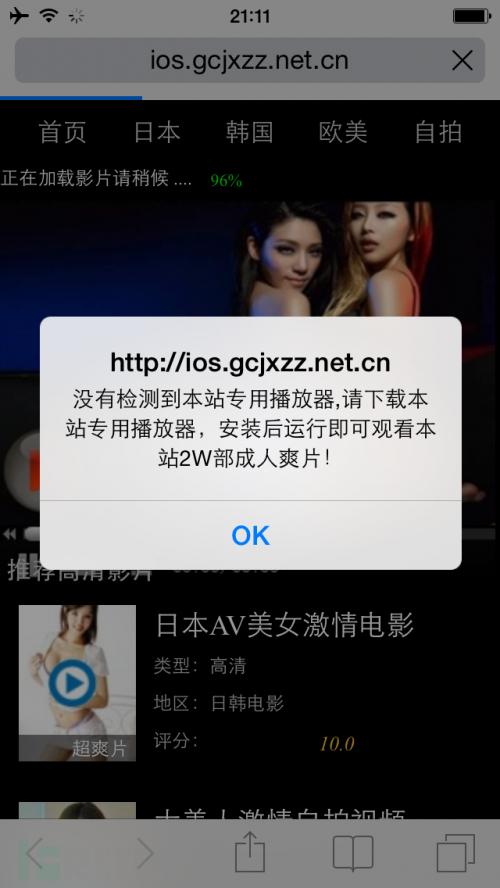 YiSpecter——隐匿于iOS色情视频应用下的木马