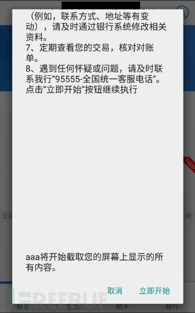 Android 5.0屏幕录制漏洞(CVE-2015-3878)威胁预警