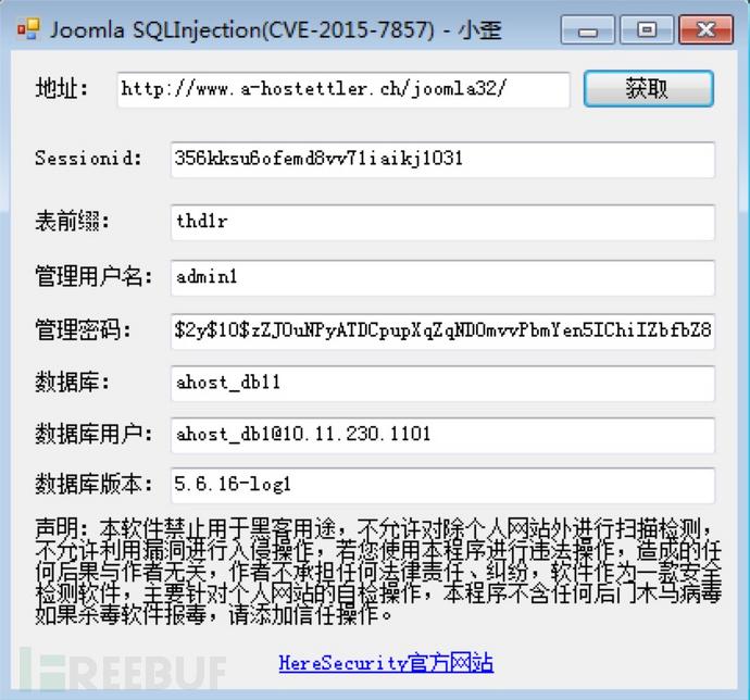 CVE-2015-7857 Joomla注入漏洞利用工具