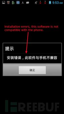 伪装成word的安卓恶意软件