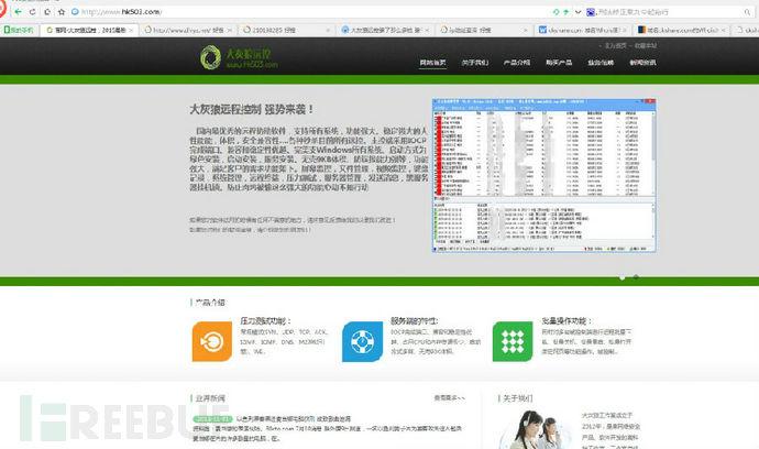 """BT天堂网站挂马事件后续:""""大灰狼""""远控木马分析及幕后真凶调查"""