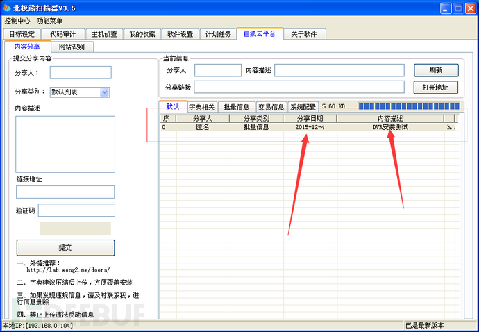 北极熊扫描器3.5发布:增加超级搜索,云平台支持在线安装配置等功能