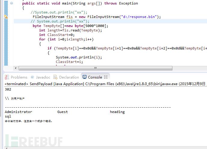 Java反序列化漏洞执行命令回显实现及Exploit下载
