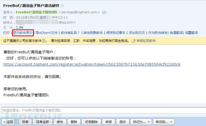 钓鱼邮件初探:黑客是如何进行邮件伪造的?