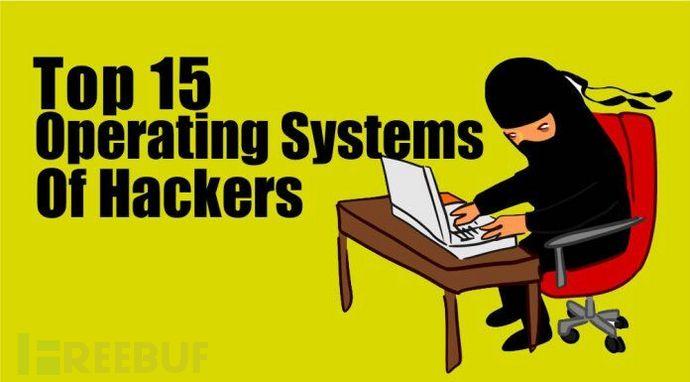 安全研究人员最爱的15款操作系统(含下载)