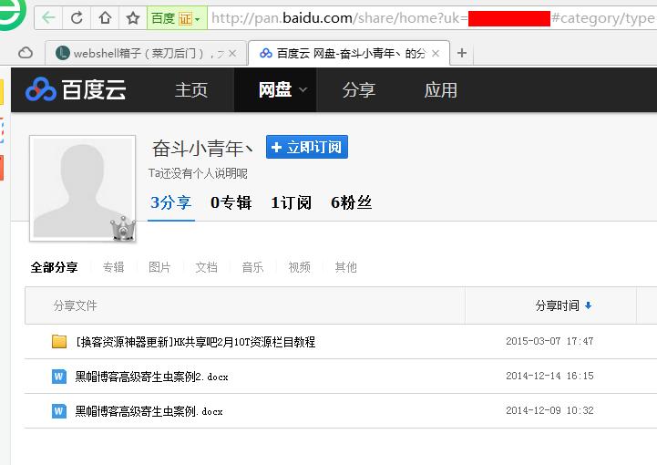 网络小黑揭秘系列之黑产江湖黑吃黑——中国菜刀的隐形把手