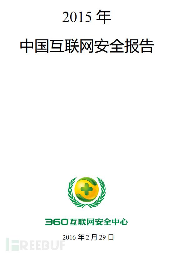 2015中国互联网安全报告.png