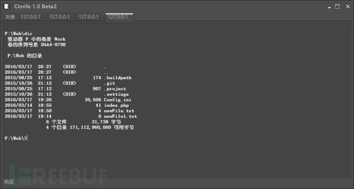 跨平台版中国菜刀Cknife更新开源