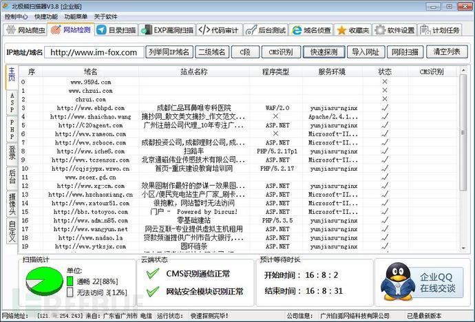 北极熊扫描器3.8企业版发布