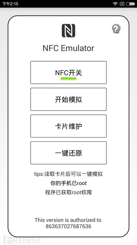 工具推荐:NFC门禁卡一键模拟器