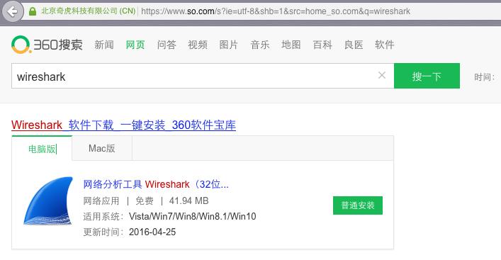 WinPcap威力加强版:这个国产开源工具获得了Google赞助