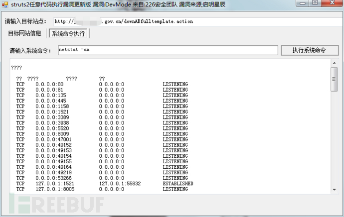 Struts2漏洞利用工具Devmode版发布(附带源码)
