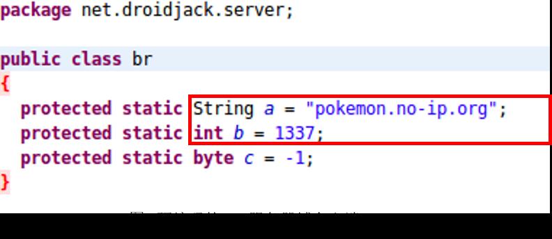 文本框: 图5 硬编码的C&C服务器域名和端口