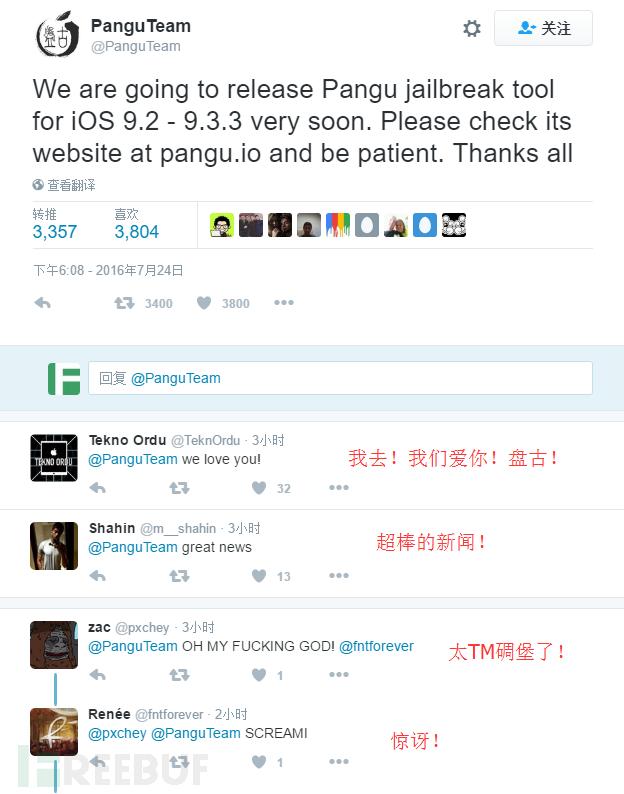 盘古团队发布iOS 9.2-9.3.3越狱工具