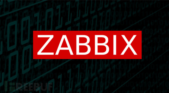 漏洞预警:zabbix再爆高危SQL注入漏洞,可获操作系统权限