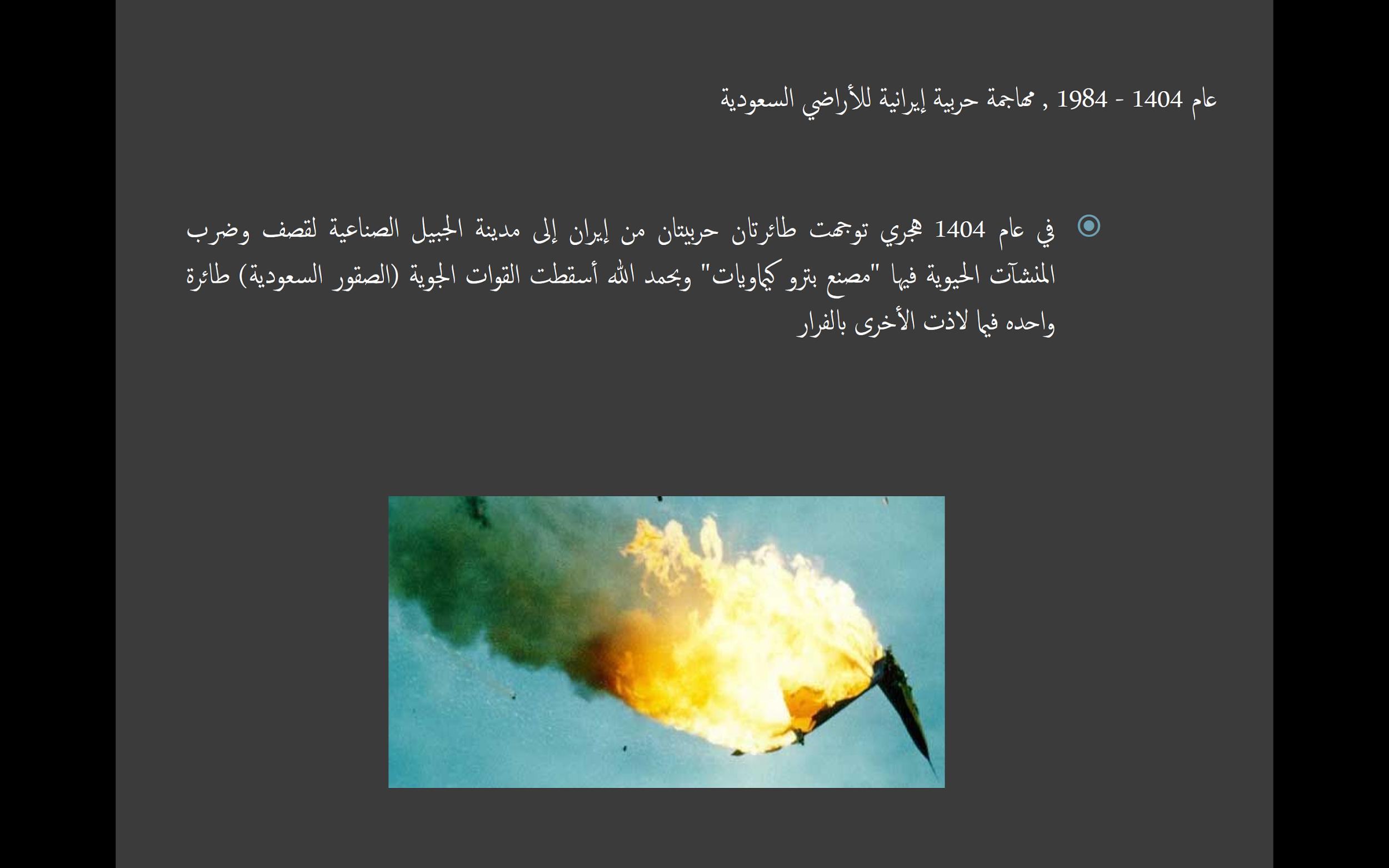 6-figure-2-screenshot-iranian-attack-1984.png