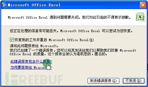 说明: C:\Users\weiyiling\Desktop\QQ截图20160907000115.png