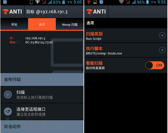 Android平台渗透测试套件zANTI v2.5发布(含详细说明)