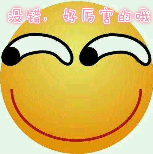 很贱的表情1_meitu_2.jpg