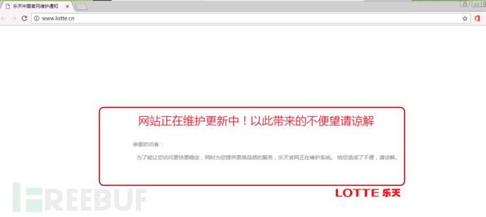乐天中国官网.png