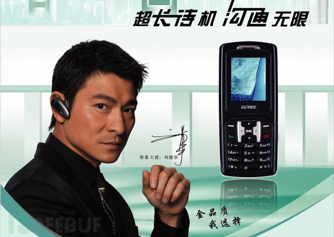 """芯片安全漫谈:内置加密芯片的金立M6,真的是""""最安全""""的手机吗?"""