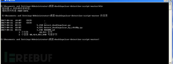 ShadowBroker释放的NSA工具部分(windows)fb.py复现和中招检查方法