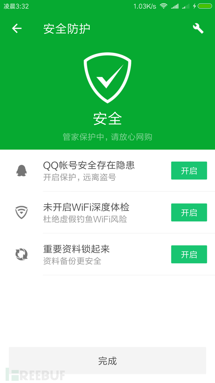 Screenshot_2017-04-27-03-32-10-020_com.tencent.qqpimsecure.png