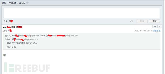 foxmail快速回复页.png