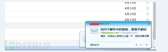邮箱提示信息.png
