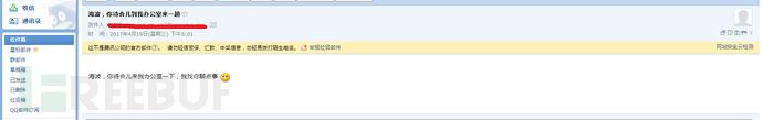 伪造邮件2.png