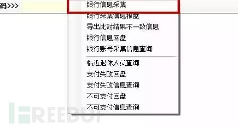 银行信息采集.jpg