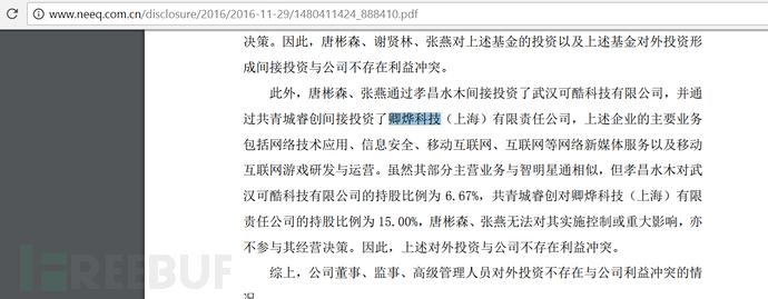 """一份""""北京智明星通科技股份有限公司的公开转让说明书(申报稿)"""""""