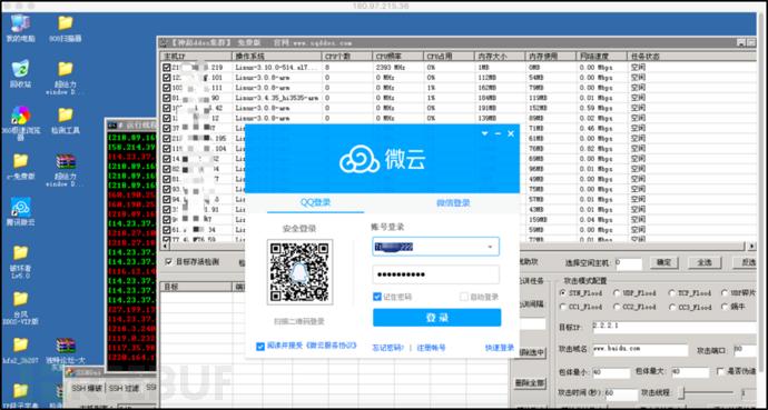 黑客服务器桌面