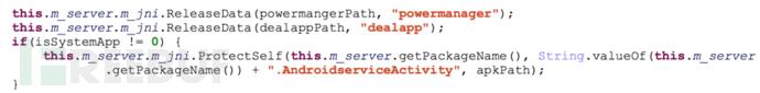 释放一个名为powermanager的原生可执行程序