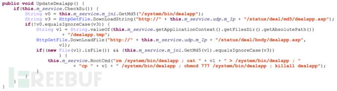 C2服务器可以远程对dealapp程序配置信息进行实时更新或修改