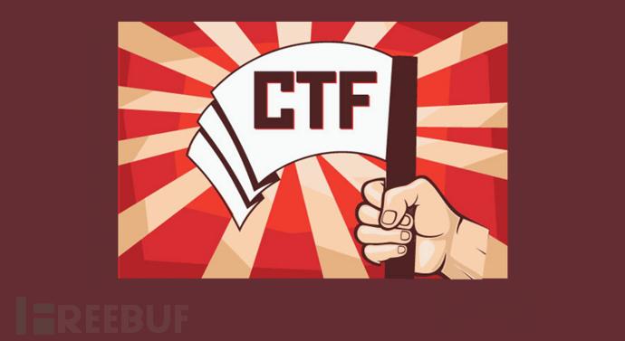 CTF的现实意义究竟在哪儿?