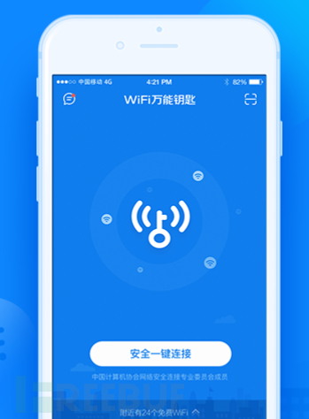 wifi万能钥匙.png