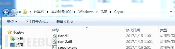 存在C:\Windows\IME\Crypt文件夹
