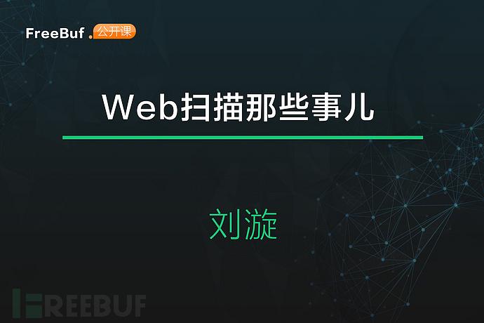 【周三预告】FreeBuf公开课直播:Web扫描那些事儿