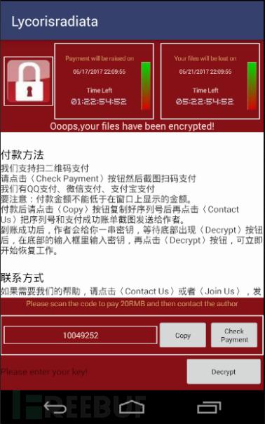 模仿WannaCry的安卓勒索软件SLocker源码现已公开