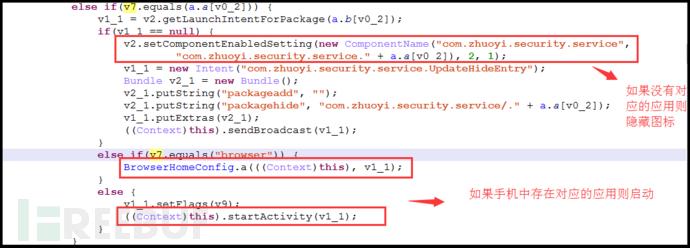配置程序入口并启动正常应用