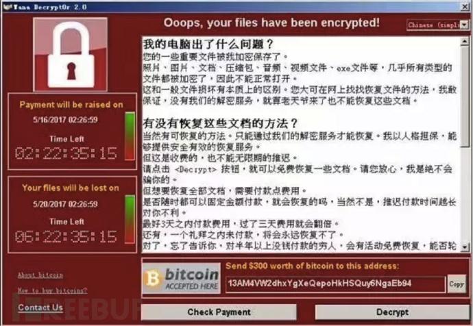 WannaCry病毒勒索界面
