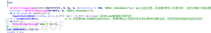 """调用CreateProcess(,""""…c_smss.a3x"""",)让106.exe执行起来"""