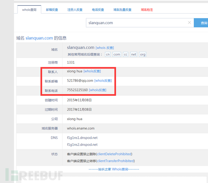 """查询后门""""源头""""域名slanquan.com信息"""