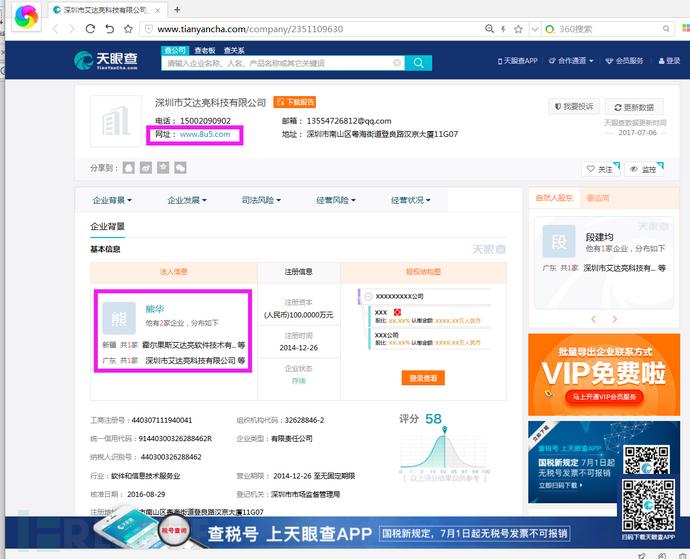 深圳市艾达亮科技有限公司基本信息