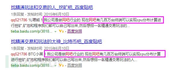 """相关域名多数由熊华注册, 以""""QQ 521786 网吧""""为关键字在百度搜索"""