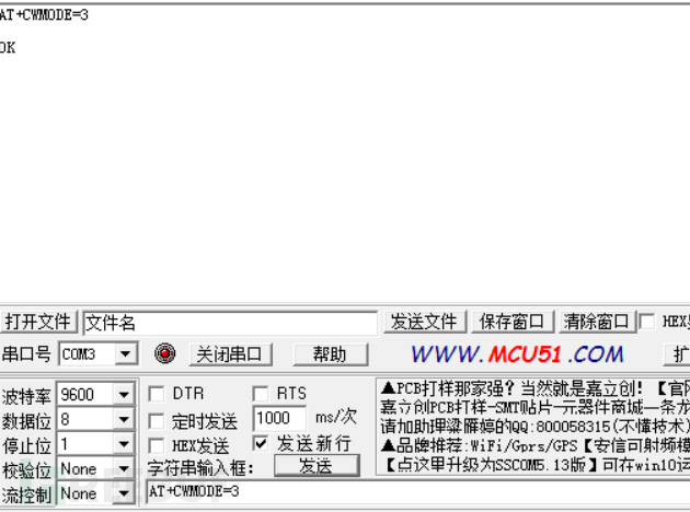 AT+CWMODE=3 //设置模式为AP兼Station模式