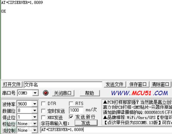 ESP8266设置