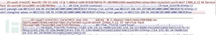 服务器返回不同的攻击目标列表